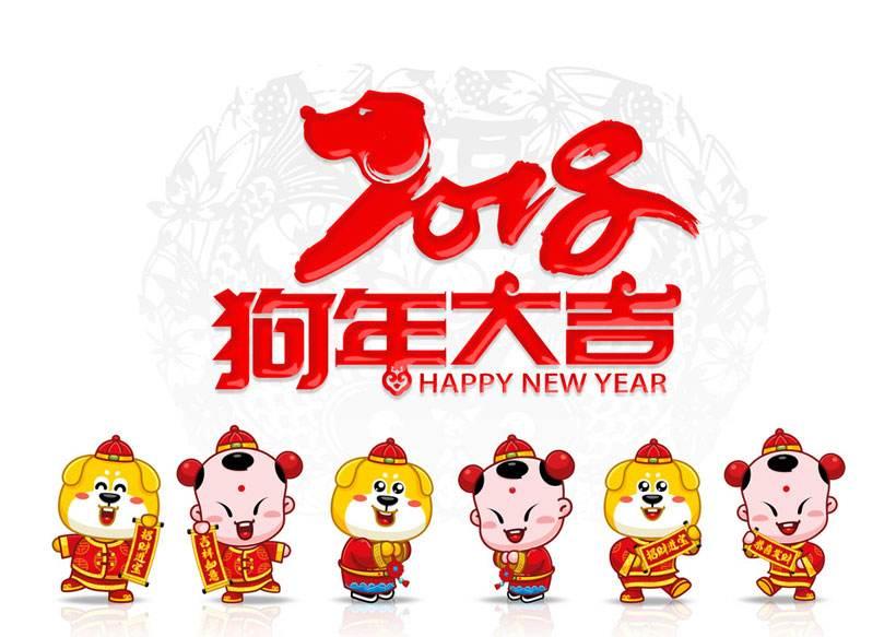 新万博manbetx官网登录manbetx客户端下载地址2018年新年致辞,祝你新年快乐发大财